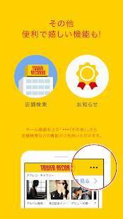Androidアプリ「タワレコ店舗アプリ」のスクリーンショット 5枚目