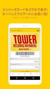 Androidアプリ「タワレコ店舗アプリ」のスクリーンショット 2枚目