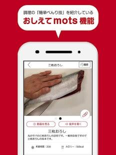 Androidアプリ「motsごはん」のスクリーンショット 2枚目
