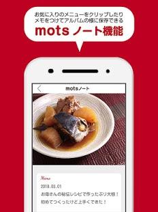 Androidアプリ「motsごはん」のスクリーンショット 4枚目