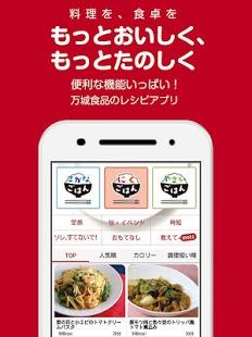 Androidアプリ「motsごはん」のスクリーンショット 1枚目