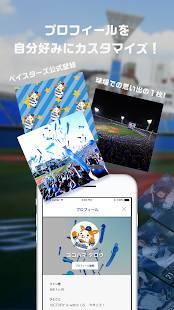 Androidアプリ「MY BAYSTARS」のスクリーンショット 2枚目
