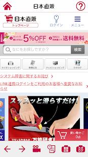 Androidアプリ「日本直販AR」のスクリーンショット 1枚目