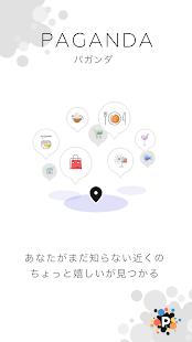 Androidアプリ「PAGANDA」のスクリーンショット 1枚目