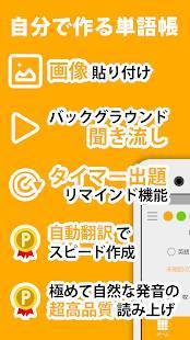 Androidアプリ「単語帳 dA Flashcards: 自分で作る単語帳メーカー」のスクリーンショット 1枚目