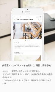 Androidアプリ「MEZON(メゾン)/美容定額サービス」のスクリーンショット 3枚目