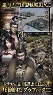 Androidアプリ「三国覇王戦記~乱世の系譜~」のスクリーンショット 4枚目