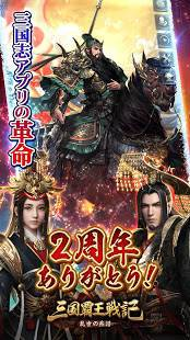 Androidアプリ「三国覇王戦記~乱世の系譜~」のスクリーンショット 1枚目
