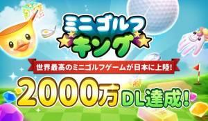 Androidアプリ「ミニゴルフキング - マルチプレイヤーゲーム」のスクリーンショット 1枚目