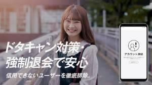 Androidアプリ「Dine(ダイン):婚活・恋活マッチングアプリ」のスクリーンショット 4枚目
