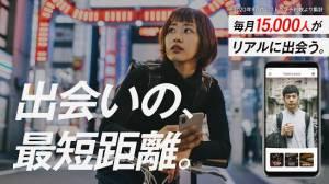 Androidアプリ「Dine(ダイン):婚活・恋活マッチングアプリ」のスクリーンショット 1枚目