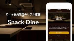Androidアプリ「Dine(ダイン) - デートにコミットするマッチングアプリ」のスクリーンショット 5枚目