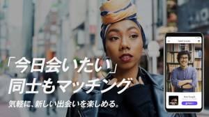 Androidアプリ「Dine(ダイン):婚活・恋活マッチングアプリ」のスクリーンショット 5枚目