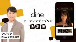 Androidアプリ「Dine(ダイン) - デートにコミットするマッチングアプリ」のスクリーンショット 1枚目