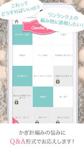 Androidアプリ「かぎ針編み辞典」のスクリーンショット 3枚目