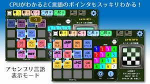Androidアプリ「トライビット ポインタ - 機械語でCPUとメモリを操る一筆書きパズル」のスクリーンショット 5枚目