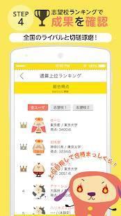 Androidアプリ「ターゲットの友1000 英熟語アプリ」のスクリーンショット 5枚目