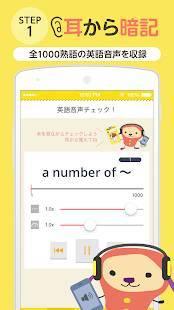 Androidアプリ「ターゲットの友1000 英熟語アプリ」のスクリーンショット 2枚目