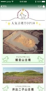 Androidアプリ「ぐんま古墳探訪」のスクリーンショット 2枚目