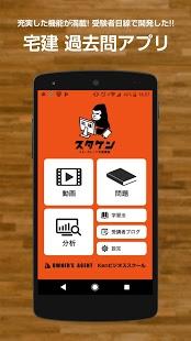 Androidアプリ「宅建 無料過去問集 2018年版「スタケン」」のスクリーンショット 1枚目