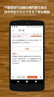 Androidアプリ「宅建 無料過去問集 2018年版「スタケン」」のスクリーンショット 4枚目