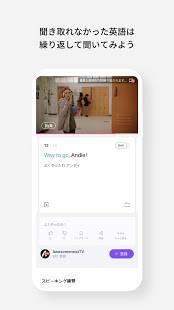 Androidアプリ「Cake (ケーク) - 無料英語アプリ」のスクリーンショット 4枚目