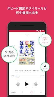 Androidアプリ「オーディオブック  (audiobook.jp) - 耳で楽しむ読書アプリ」のスクリーンショット 3枚目