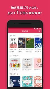Androidアプリ「オーディオブック  (audiobook.jp) - 耳で楽しむ読書アプリ」のスクリーンショット 5枚目