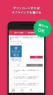 Androidアプリ「オーディオブック  (audiobook.jp) - 耳で楽しむ読書アプリ」のスクリーンショット 4枚目