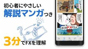 Androidアプリ「デモトレードとFX入門漫画で簡単投資デビュー FXなび」のスクリーンショット 5枚目