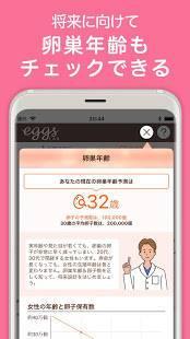 Androidアプリ「eggs LAB-生理/排卵日予測で悩みを解決」のスクリーンショット 3枚目