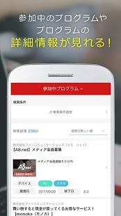 Androidアプリ「A8.netアプリ」のスクリーンショット 5枚目
