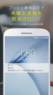 Androidアプリ「A8.netアプリ」のスクリーンショット 2枚目