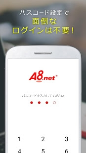 Androidアプリ「A8.netアプリ」のスクリーンショット 3枚目