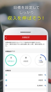 Androidアプリ「A8.netアプリ」のスクリーンショット 1枚目