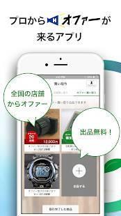 Androidアプリ「ハードオフ公式アプリ」のスクリーンショット 1枚目