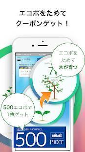 Androidアプリ「ハードオフ公式アプリ」のスクリーンショット 3枚目