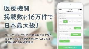 Androidアプリ「アイメッド ー オンライン診療・病院検索・AI予測ー」のスクリーンショット 3枚目