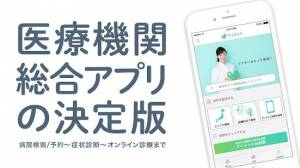 Androidアプリ「アイメッド ー オンライン診療・病院検索・AI予測ー」のスクリーンショット 1枚目