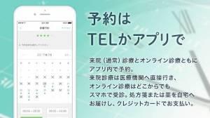 Androidアプリ「アイメッド ー オンライン診療・病院検索・AI予測ー」のスクリーンショット 4枚目