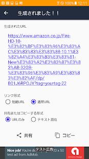Androidアプリ「Affizonジェネレータ」のスクリーンショット 4枚目