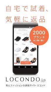 Androidアプリ「靴&ファッション通販 - LOCONDO.jp (ロコンド)」のスクリーンショット 1枚目