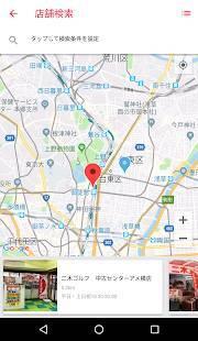 Androidアプリ「二木ゴルフ公式アプリ」のスクリーンショット 2枚目