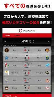 Androidアプリ「BG野球速報」のスクリーンショット 1枚目
