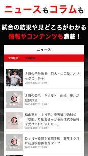 Androidアプリ「BG野球速報」のスクリーンショット 2枚目