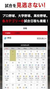 Androidアプリ「BG野球速報」のスクリーンショット 4枚目
