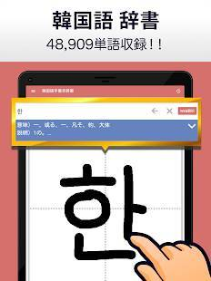 Androidアプリ「韓国語手書き辞書 - ハングル翻訳・勉強アプリ」のスクリーンショット 5枚目