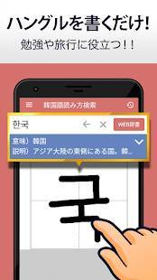 Androidアプリ「韓国語手書き辞書 - ハングル翻訳・勉強アプリ」のスクリーンショット 2枚目