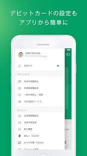 Androidアプリ「りそなウォレットアプリ」のスクリーンショット 2枚目