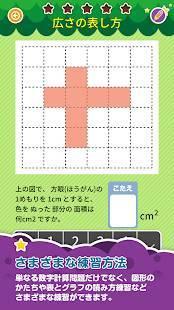 Androidアプリ「楽しい 小学校 4年生 算数(算数ドリル) 無料 学習アプリ」のスクリーンショット 4枚目